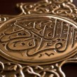 the-order-of-the-soorahs-in-the-quraan