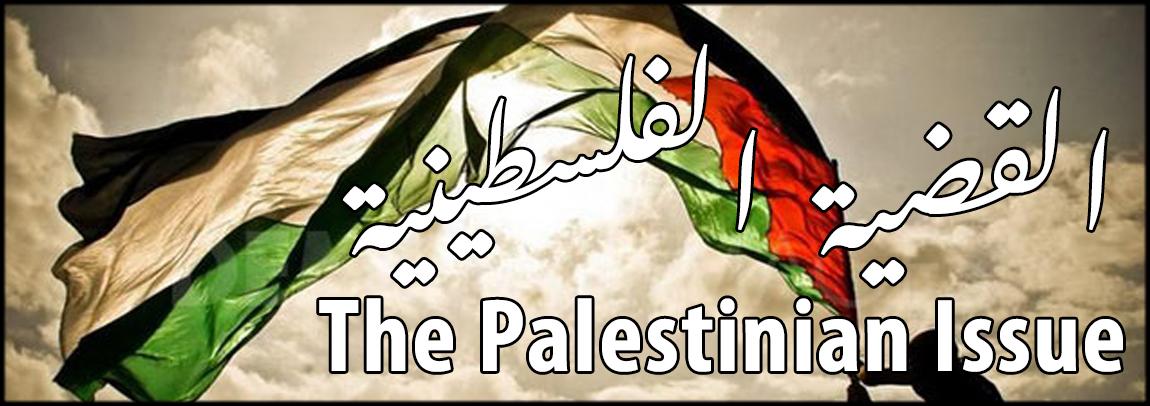 The Palestinian Issue | القضية الفلسطينية