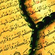 the-prayer-for-need-and-memorising-the-quraan